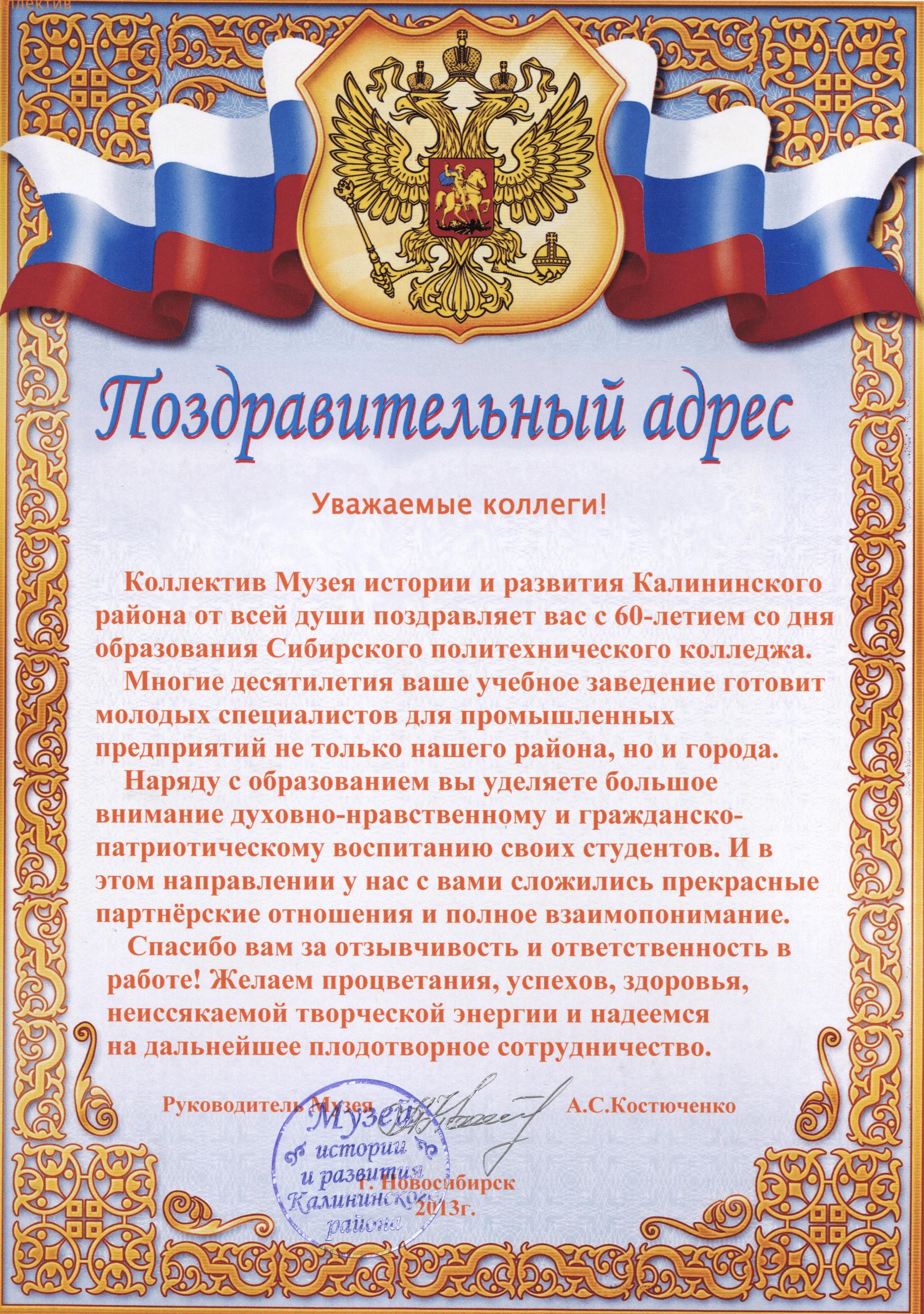 Образцы текстов поздравлений к юбилею